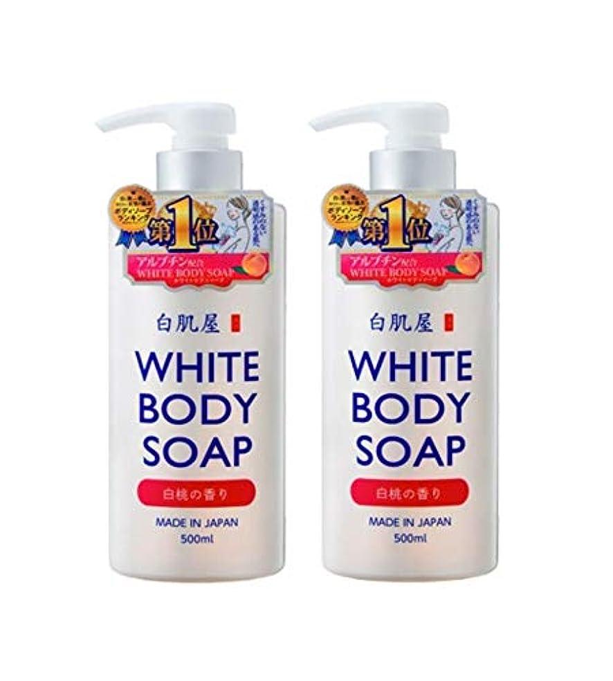 相対的ルビーコンパイルアイスタイル リシャン 白肌屋 ホワイトボディソープ 白桃の香り 500ml×2本セット