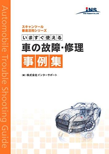 今すぐ使える車の故障・修理事例集 (スキャンツール徹底活用シリーズ)