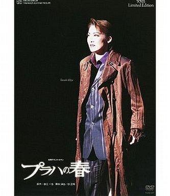 宝塚歌劇 95th Limited Edition 『プラハの春』