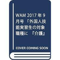 WAM 2017年9月号 「外国人技能実習生の対象職種に『介護』を追加」