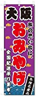 のぼり のぼり旗 大阪 おみやげ(W600×H1800)お土産