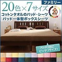 20色から選べる!ザブザブ洗えて気持ちいい!コットンタオルのパッド一体型ボックスシーツ ファミリー モスグリーン