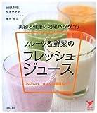フルーツ&野菜のフレッシュジュース―美容と健康に効果バツグン! おいしい、カンタン厳選レシピ (セレクトBOOKS)