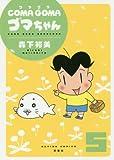 COMA GOMA ゴマちゃん(5) (アクションコミックス)