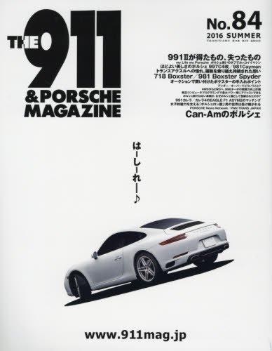 ポルシェ911