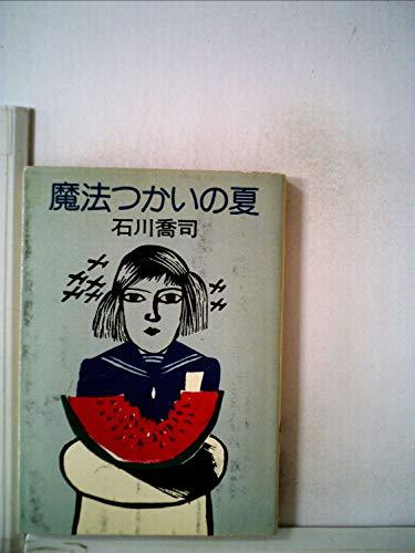魔法つかいの夏 (ハヤカワ文庫JA)の詳細を見る