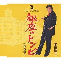 半田浩二「淡島通り」のジャケット画像