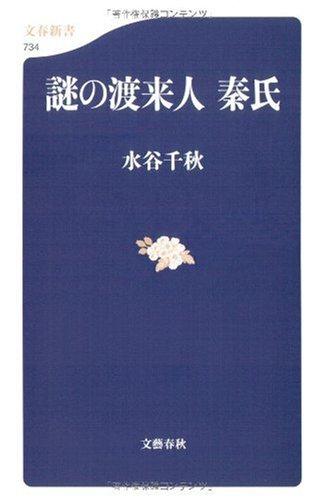 謎の渡来人 秦氏 (文春新書)