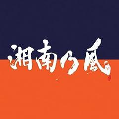 湘南乃風「Z 〜俺等的逆襲〜」のジャケット画像