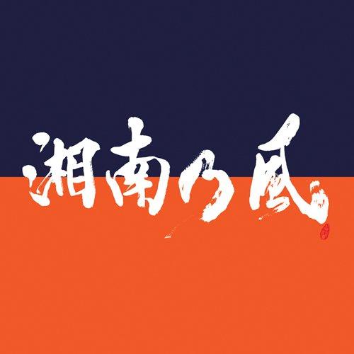 湘南乃風【応援歌 feat.MOOMIN】歌詞の意味を考察!夢をあきらめそうな時…マジ心に響く応援歌の画像