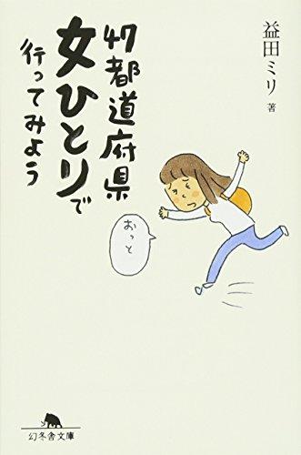 47都道府県女ひとりで行ってみよう (幻冬舎文庫)の詳細を見る