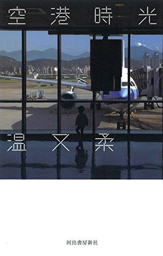 空港時光の詳細を見る