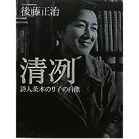 清冽―詩人茨木のり子の肖像