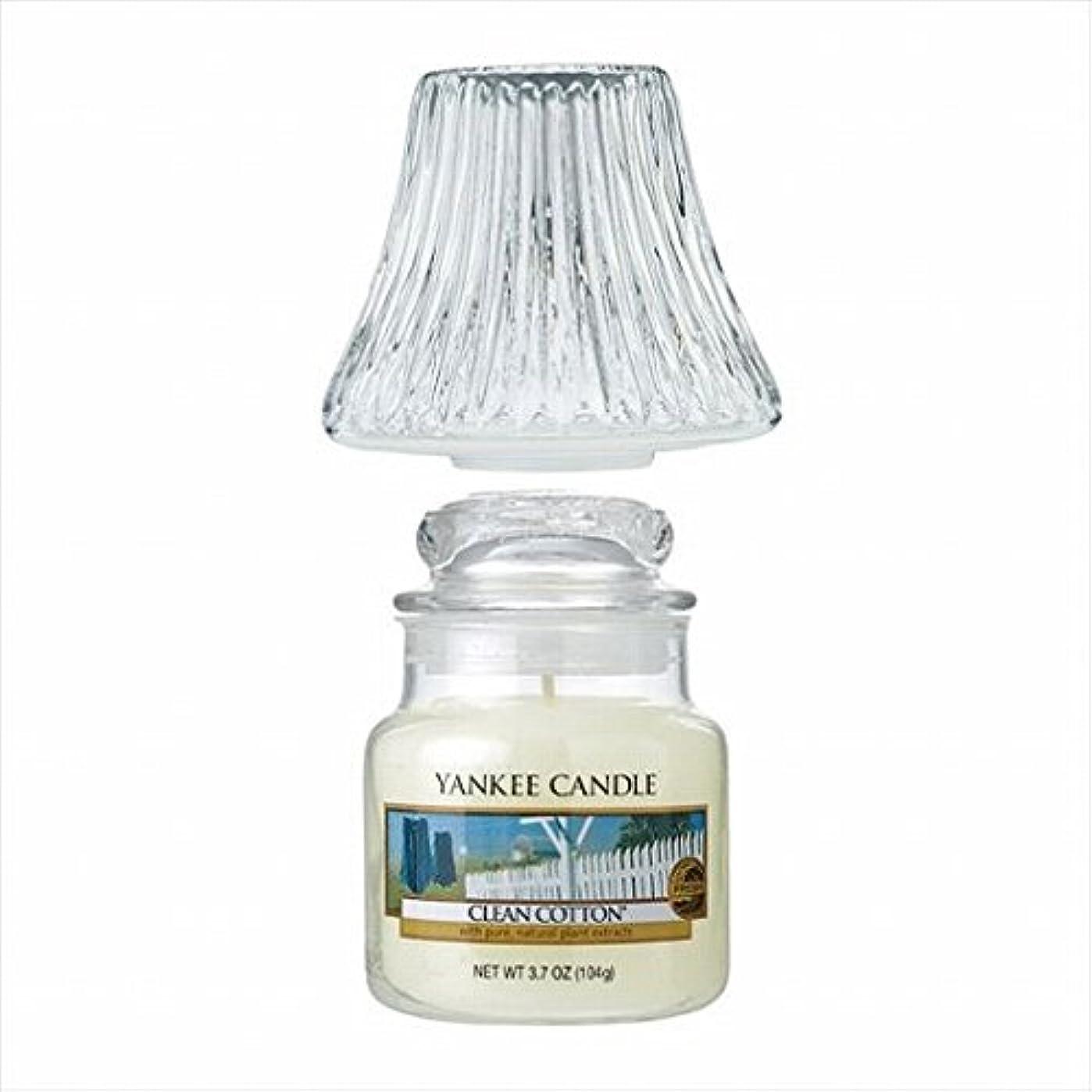 内部不公平暖炉カメヤマキャンドル(kameyama candle) YANKEE CANDLE ジャーS ネオシェードセット フルート 「 クリーンコットン 」