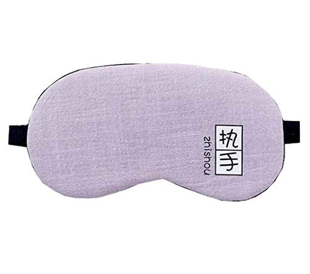 ファイター合併症境界快適なかわいい目のマスクは、睡眠の作業のための不眠症とストレスを軽減し、C