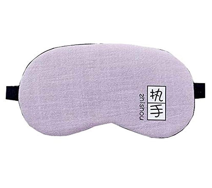 コードレスやる霧快適なかわいい目のマスクは、睡眠の作業のための不眠症とストレスを軽減し、C