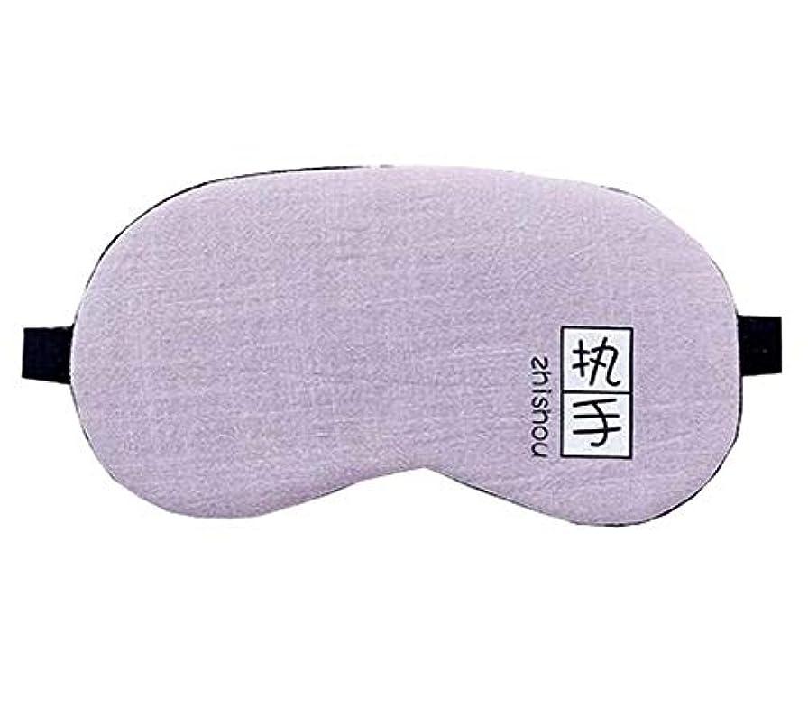 ビームレタッチつなぐ快適なかわいい目のマスクは、睡眠の作業のための不眠症とストレスを軽減し、C