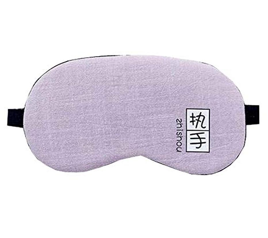 ひどいささいな導体快適なかわいい目のマスクは、睡眠の作業のための不眠症とストレスを軽減し、C