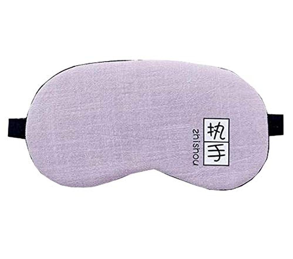 油電池趣味快適なかわいい目のマスクは、睡眠の作業のための不眠症とストレスを軽減し、C