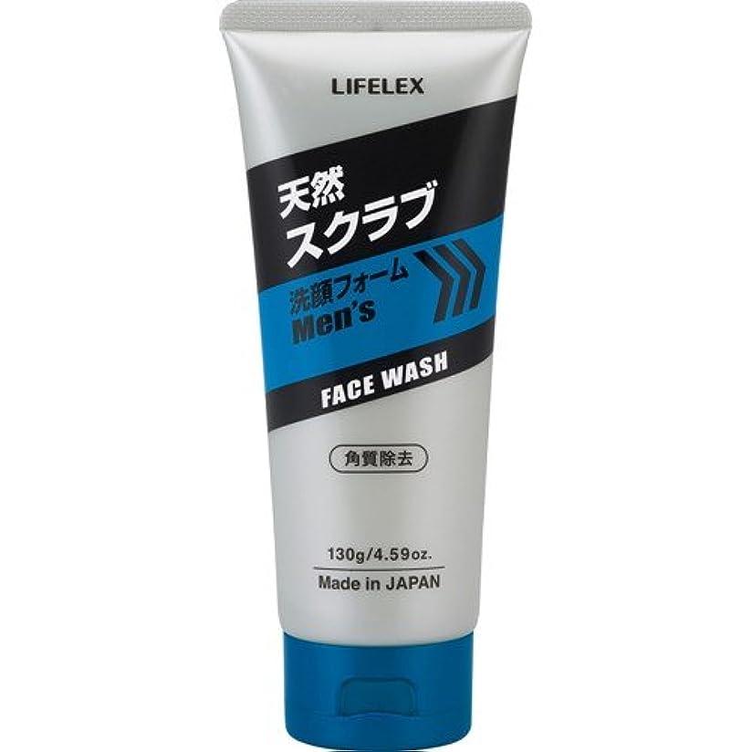 愛調査怠コーナンオリジナル メンズスクラブ洗顔フォーム 130g
