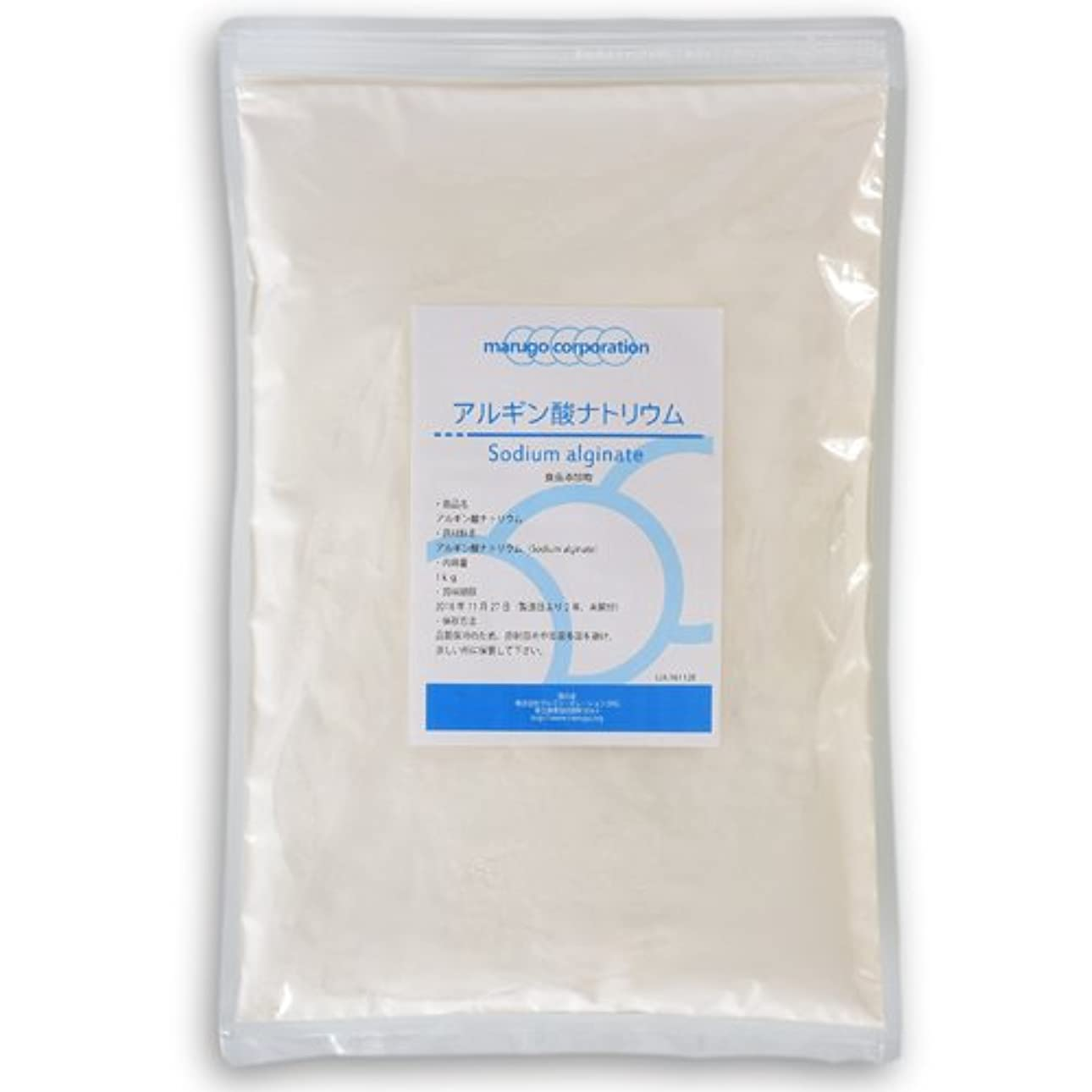 もし顔料眩惑するmarugo(マルゴ) アルギン酸ナトリウム 1kg 人口イクラ ぷるぷる水 食品添加物グレード(食用)