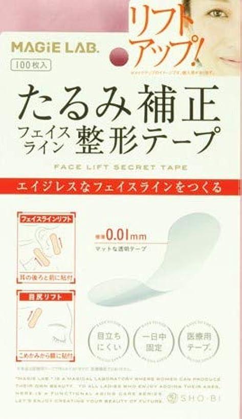 【まとめ買い3個セット】たるみ補正 フェイスライン整形テープ