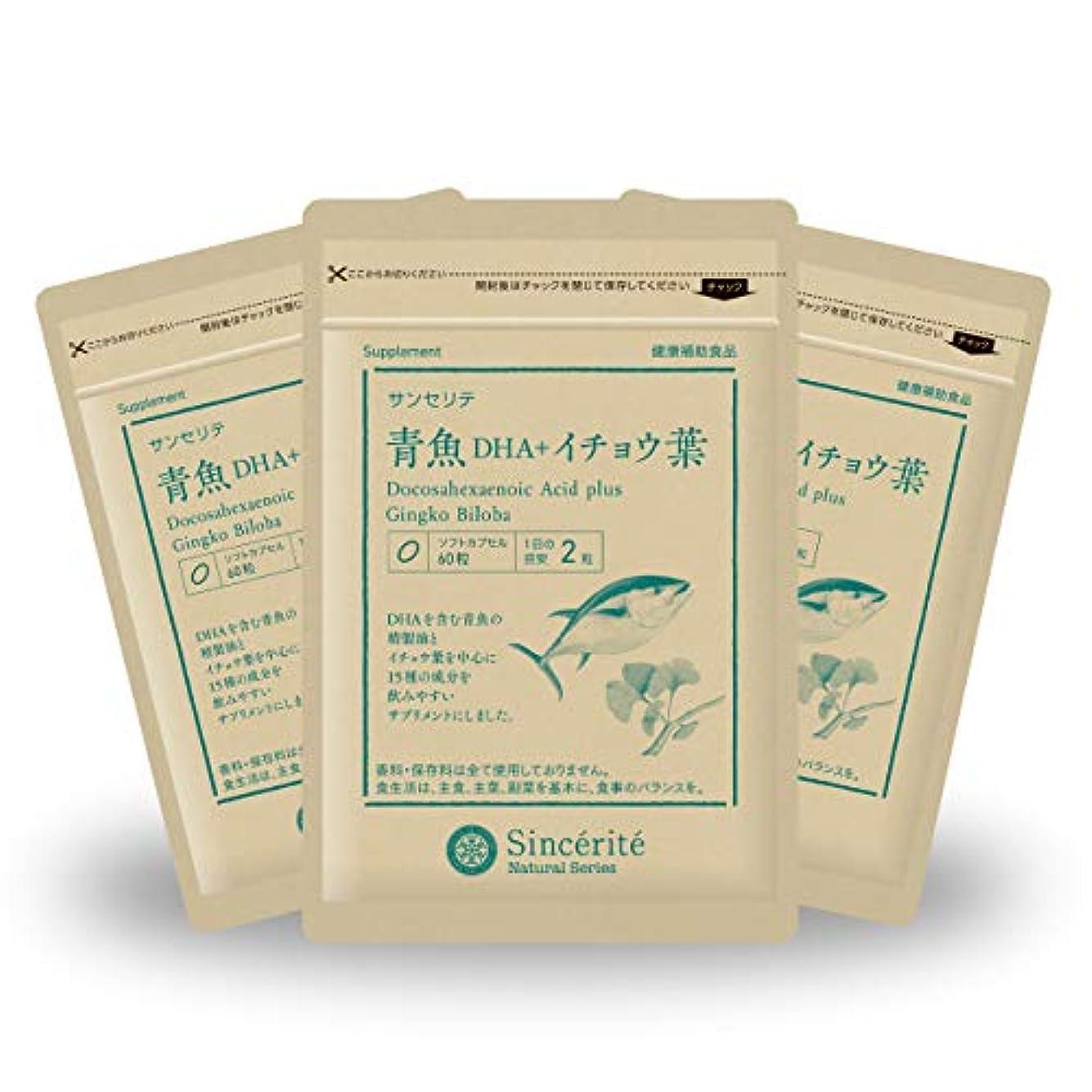 持つサミュエル読みやすさ青魚DHA+イチョウ葉 3袋セット[送料無料][DHA]101mg配合[国内製造]お得な★90日分