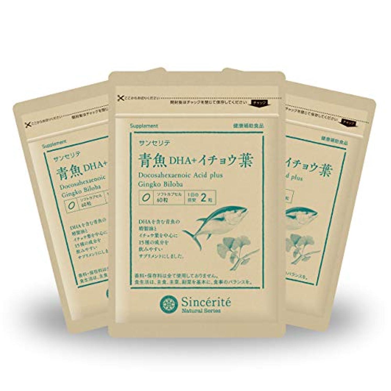 指定する広くセールスマン青魚DHA+イチョウ葉 3袋セット[送料無料][DHA]101mg配合[国内製造]お得な★90日分