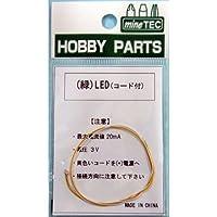 ■ ミネシマ [HP-33] コード付き LED 緑(チップ型)