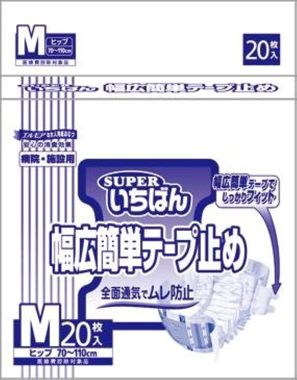 スキーム説明する事件、出来事カミ商事 エルモア いちばん幅広簡単テープ止め M 20枚 1箱(4パック入り) 大人用紙パンツ