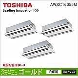 東芝(TOSHIBA) 業務用エアコン6馬力相当 2方向吹出しタイプ(同時トリプル)三相200V ワイヤードAWSC16056M スーパーパワーエコゴールド[]3年保証