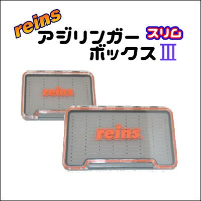 reins(レイン) アジリンガーBOX III オレンジ スリムM