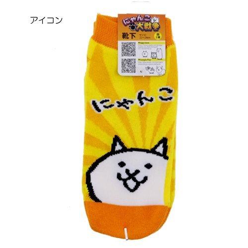 【にゃんこ大戦争】靴下(アイコン)