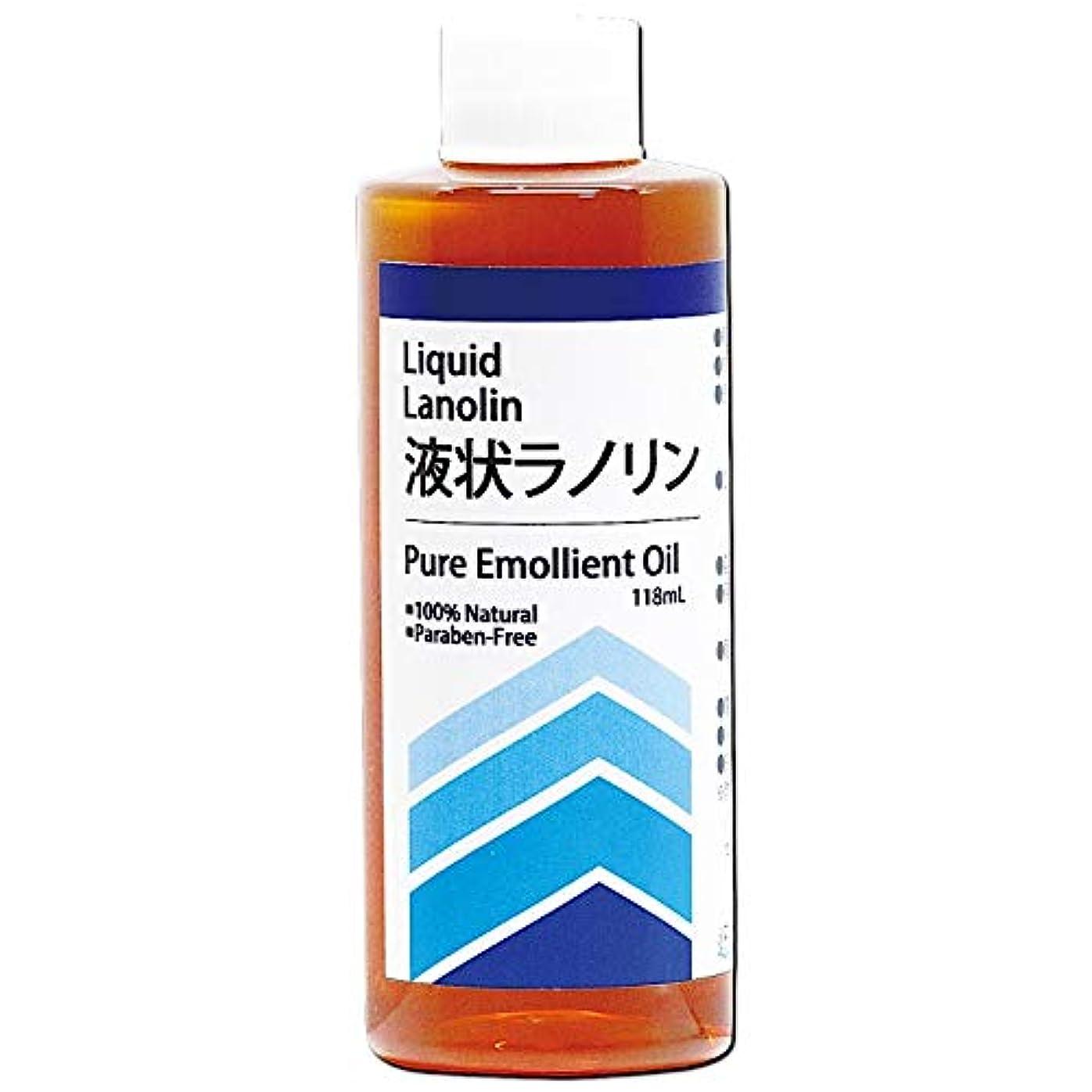逃げる紫の今日クシロ薬局 液状ラノリン 118mL 【 LIQUID LANOLIN 】