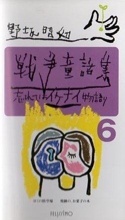 野坂昭如戦争童話集「忘れてはイケナイ物語り」 6 ぼくの防空壕/焼跡の、お菓子の木 (<VHS>)