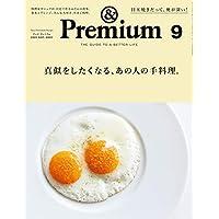 &Premium(アンド プレミアム) 2020年 09 月号 [真似をしたくなる、あの人の手料理。]