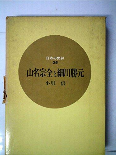 山名宗全と細川勝元 (1966年) (日本の武将〈25〉)