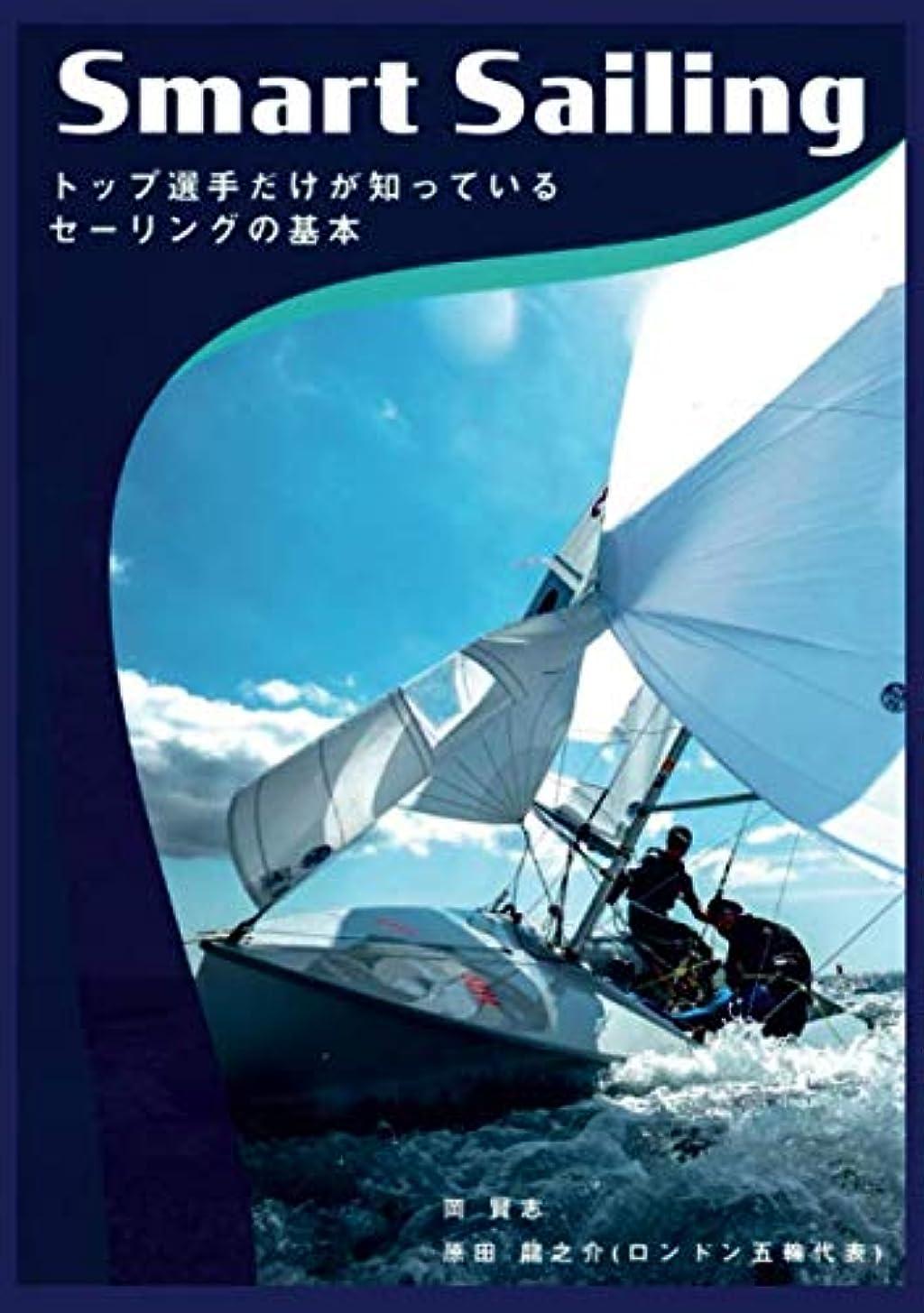 同化満州馬鹿Smart Sailing