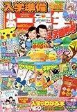 入学準備小学一年生入学直前号 '07 (小学館の学習雑誌ムック)