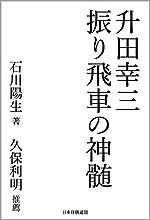 升田幸三 振り飛車の神髄