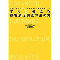 すぐに使える顧客満足調査の進め方―13のステップでお客様の心を数値化する