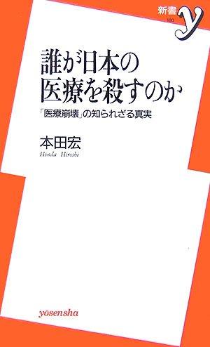 誰が日本の医療を殺すのか—「医療崩壊」の知られざる真実 (新書y)