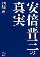谷口智彦 (著)(9)新品: ¥ 1,404