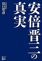 谷口智彦 (著)(10)新品: ¥ 1,404ポイント:14pt (1%)