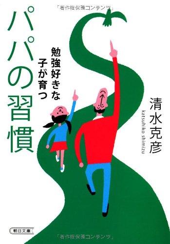 勉強好きな子が育つパパの習慣 (朝日文庫)の詳細を見る