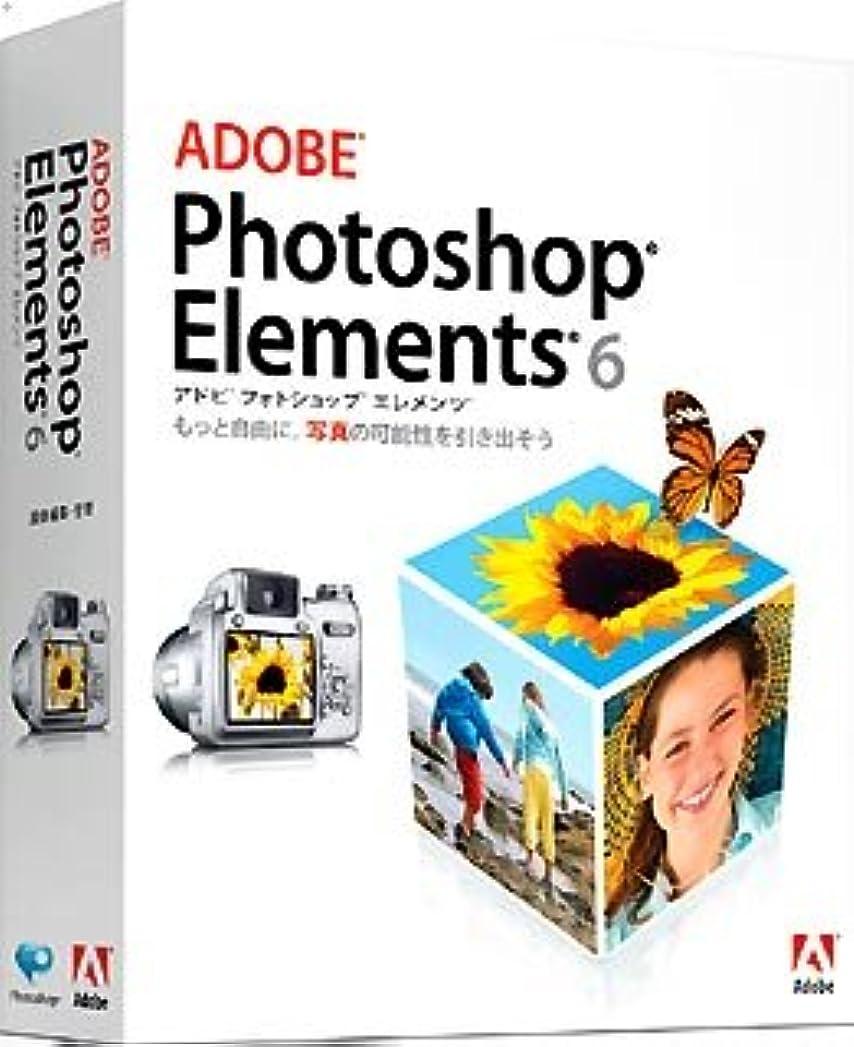 修正留まるアナログAdobe Photoshop Elements 6.0 日本語版 Macintosh版