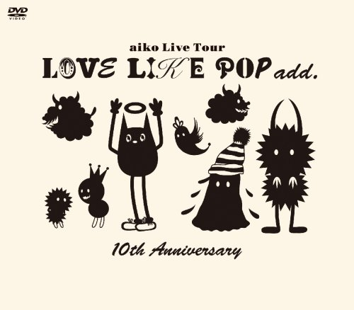 aiko LOVE LIKE POP add. 10th Anniversary [DVD]の詳細を見る