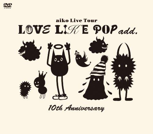 aiko LOVE LIKE POP add. 10th Anniversary [DVD]