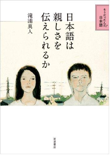 日本語は親しさを伝えられるか (そうだったんだ!日本語)の詳細を見る