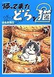 帰って来たどらン猫2 下巻 (アクションコミックス)